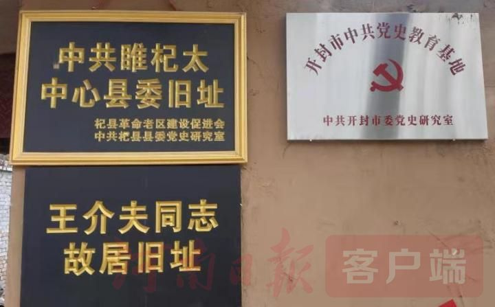 杞县:巾帼有英雄 鲜血染千秋