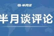 """""""彩禮貸""""的警示:金融機構推銷產品豈能違背公序良俗"""
