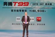 售价19.19万元 一汽奔腾T99机长版上市