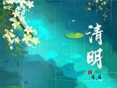 """4月4日21時35分""""清明"""":鶯飛蝶舞花吐蕊,春明草綠雨潤田"""