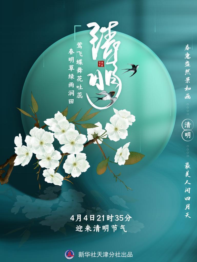 """4月4日21时35分""""清明"""":莺飞蝶舞花吐蕊,春明草…插图"""