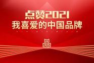 """點贊""""2021我喜愛的中國品牌""""投票活動線上啟動"""