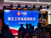 """河南省首个!""""文化强国""""光明日报协同推广平台商丘工作站启动"""