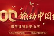 旅动中国红