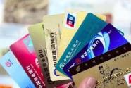 盗刷、手续费、违约金…… 关于银行卡的这些烦心事,最高法有了规定