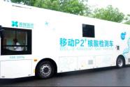 火速到崗!兩輛格力P2+核酸檢測車馳援廣東省疾控中心