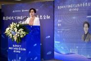 數字時代下擔保行業服務普惠金融研討峰會在京舉行