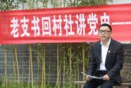 """渝北區105位""""五老""""回家講黨史"""