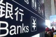 年中攬儲大戰熄火 銀行存款壓力猶存