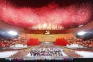 獨家!總導演團隊詳解慶祝中國共產黨成立100周年文藝演出《偉大征程》