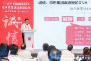 京東集團:多舉措推進電子商務誠信建設