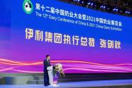 伊利亮相第十二屆奶業大會,與中國奶業一起攜手擘畫奶業藍圖