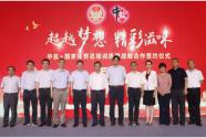 中鹽集團與國家體育總局訓練局簽約儀式在京舉行