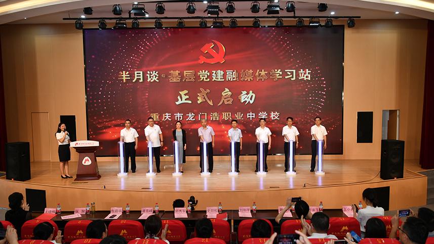 半月談基層黨建融媒體學習站(龍門浩站)啟動儀式在重慶舉行