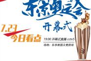 東京奧運即將開幕!開幕式北京時間23日19時