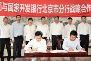 北汽集團與國家開發銀行簽署戰略合作協議