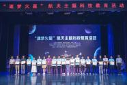 逐夢火星!北京八一學校開展暑期航天主題科技教育活動