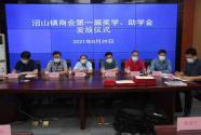 湖北省鄂州市沼山镇商会举行第一届奖学、助学金发放仪式