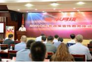 半月谈2021年形势政策宣传教育座谈会在河南兰考召开