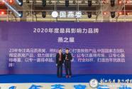 2021国燕委年会:燕之屋聚焦高质量发展,推动行业健康升级