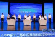 第二届西部数字经济产业高峰论坛在渝举行