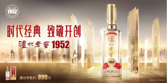 """时代经典致敬开创 ——""""泸州老窖1952""""战略品牌在沪发布"""